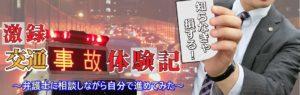 まぴおの交通事故体験記