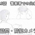 第19話 詰問・防犯カメラ編