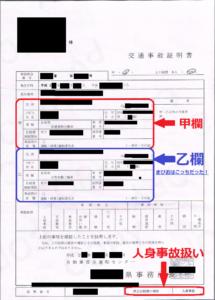 交通事故証明書_まぴお乙欄