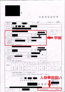 交通事故証明書の例