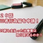 第26話 第三者行為届を申請!