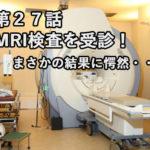 taikenki-mri-examination-ep27